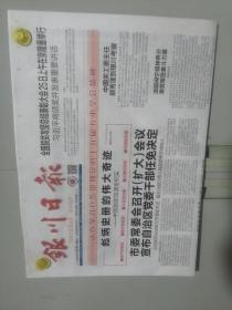 银川日报2821-2-24【8版全】