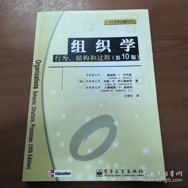 组织学:行为、结构和过程(第10版)