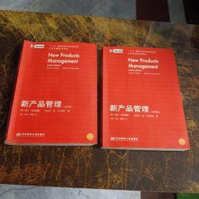新产品管理(第9版).