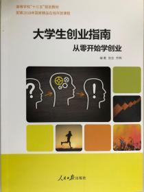 正版:大學生創業指南從零開始學創業(附:激活碼)