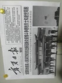 宁夏日报2020-4-5【4版全】