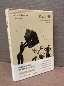 语言小书(精装,5折)