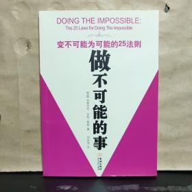 做不可能的事:变不可能为可能的25法则