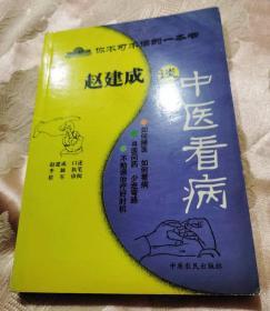 (赵建成签赠)赵建成谈中医看病(2006一版一印3500册)