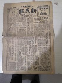新民报【北平新民报日刊】中华民国三十七年十二月十六日