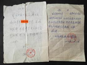 1974年,成都知识青年由剑阁县城关区北庙公社往返成都的介绍信,往返2件