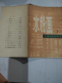 水粉画(三)【上海戏剧学院习作选】(活页全十六张)