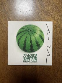 左小诅咒签名专辑《去奶子房》