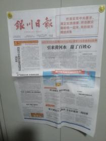 银川日报2020-8-13【8版全】