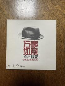 左小诅咒签名专辑《万事如意》