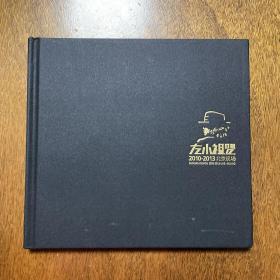 左小诅咒专辑《2010-2013北京现场》