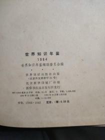 世界知识年鉴1984