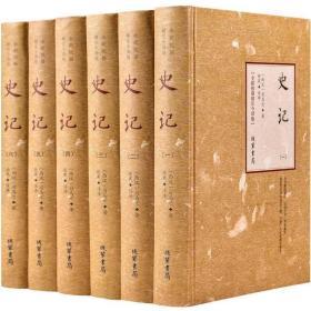 史记青少版全译全注文白对照精装6册司马迁著 中国通史白话史记中