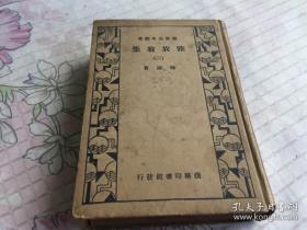 国学基本丛书:《陆放翁集》存第三册     精装一厚册