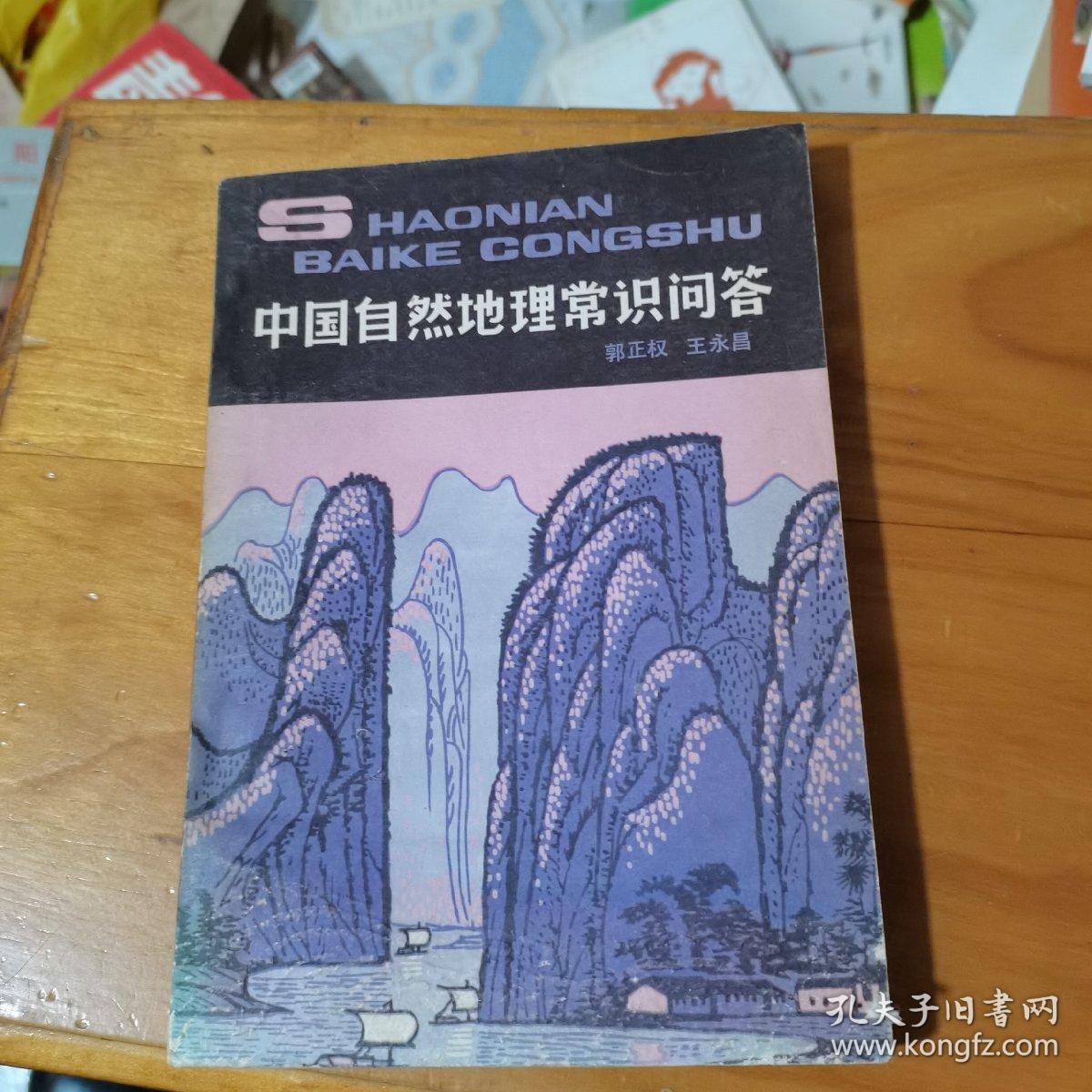 中国自然地理常识问答