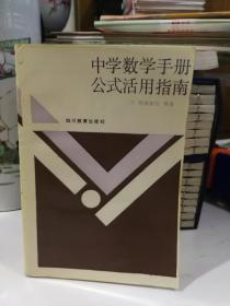 中学数学手册公式活用指南