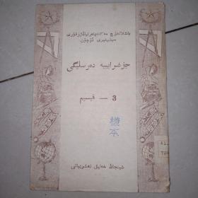 高级小学地理课本 第三册 维文 样书 稀见新疆小学课本