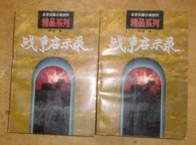北京长篇小说创作精品系列:战争启示录(上下册)