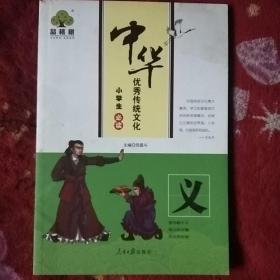 中华优秀传统文化必读. 义