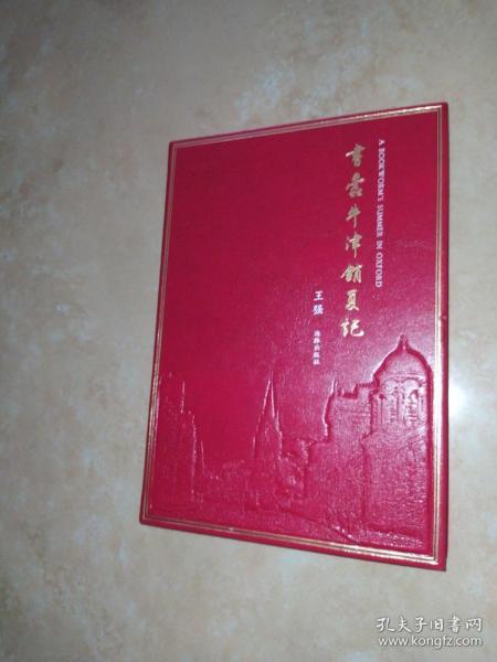 书蠹牛津消夏记