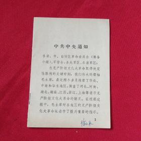 文革资料    中共中央通知   1967年10月