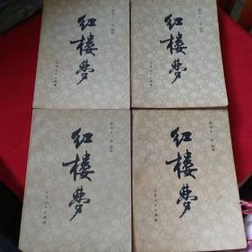 红楼梦   1----4全   发行100000册