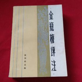 金瓶梅评注   发行17000册