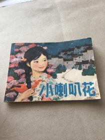 少年儿童画库:小喇叭花(缺本)