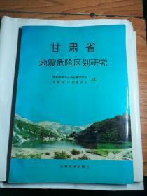甘肃省地震危险区划研究(签赠本,附地图)