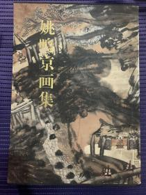 姚鸣京画集(姚鸣京毛笔题词签赠)
