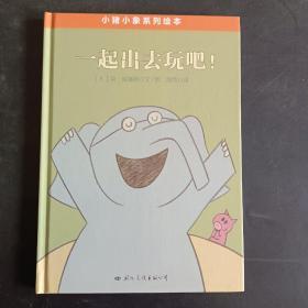 小猪小象系列绘本—— 一起出去玩吧