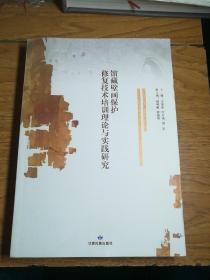 馆藏壁画保护修复技术培训理论与实践研究