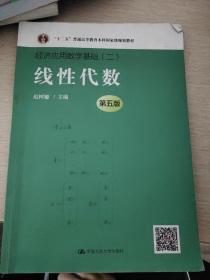 线性代数(第五版)(经济应用数学基础)