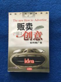 国际广告商务译丛:贩卖创意——如何做广告