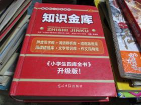 新课标小学生语文知识金库
