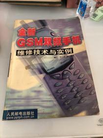 全新GSM双频手机维修技术与实例