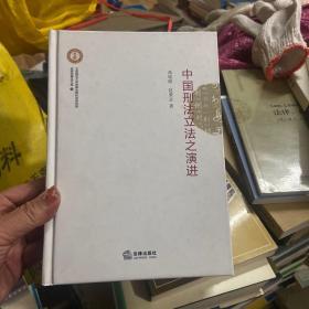 中国刑法立法之演进