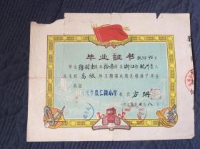 """罕见。1963年杭州教仁街小学毕业证书。教仁街小学是杭州邮电路小学前身。教仁街小学的资料比较少见。另毕业学生叫""""陈羽生"""",名字好听。"""