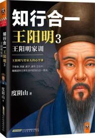 知行合一王阳明1.2.3 传习录 明隆庆六年初刻本(全译全注)4本hs