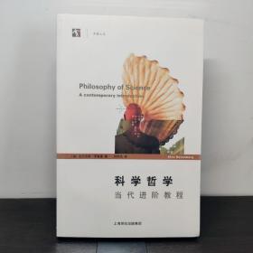 科学哲学:当代进阶教程