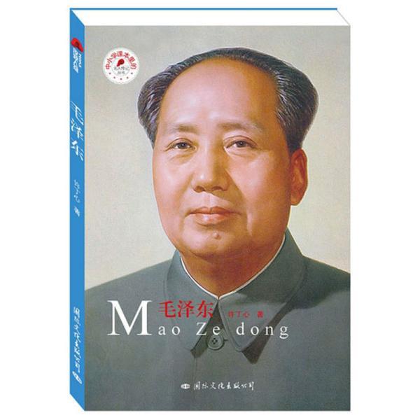 毛泽东/中小学课本里的名人传记丛书