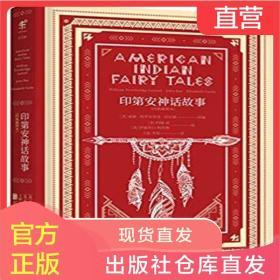 正版现货包邮 印第安神话故事经典插图本全彩 古老美洲故事  中文
