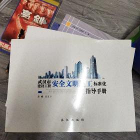 武汉市建设工程安全文明施工标准化指导手册