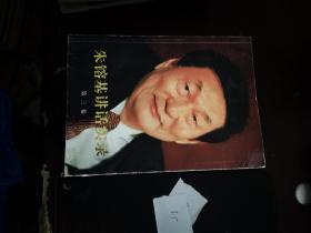 朱镕基讲话实录:第三卷