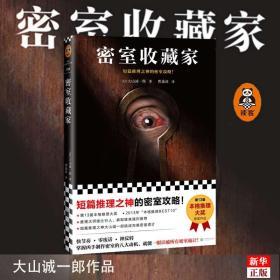 正版现货 密室收藏家 大山诚一郎著 一本揭开所有诡计的密室说明书 诡计不过是抓住了人的贪婪和恐惧 读客 新华书店书籍