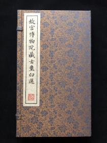 手拓钤盖本巜故宫博物院藏古玺印选》一函二册全,编号第18号,限量80套。下册封底有瑕疵,图7照片已拍出,介意勿拍。
