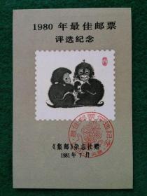 最佳邮票评选纪念张8张(1980、1983、1984、1985、1986、1989、1990年、1991年)