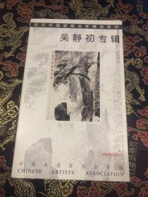 百年中国画展名家精品系列 吴静初专辑  明信片画片 毛笔签赠钦印
