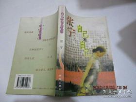 【纪实史料】《自己写自己——张宁(林立果未婚妻)》收录大量精美照片,内容神秘离奇!