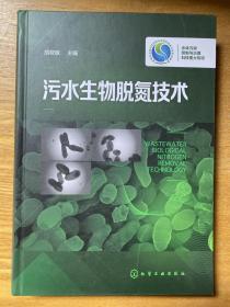 污水生物脱氮技术